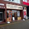 店舗改修工事(味楽)