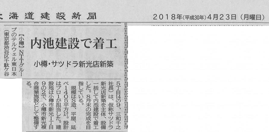 20180423北海道建設新聞 サツドラ小樽新光店着工記事