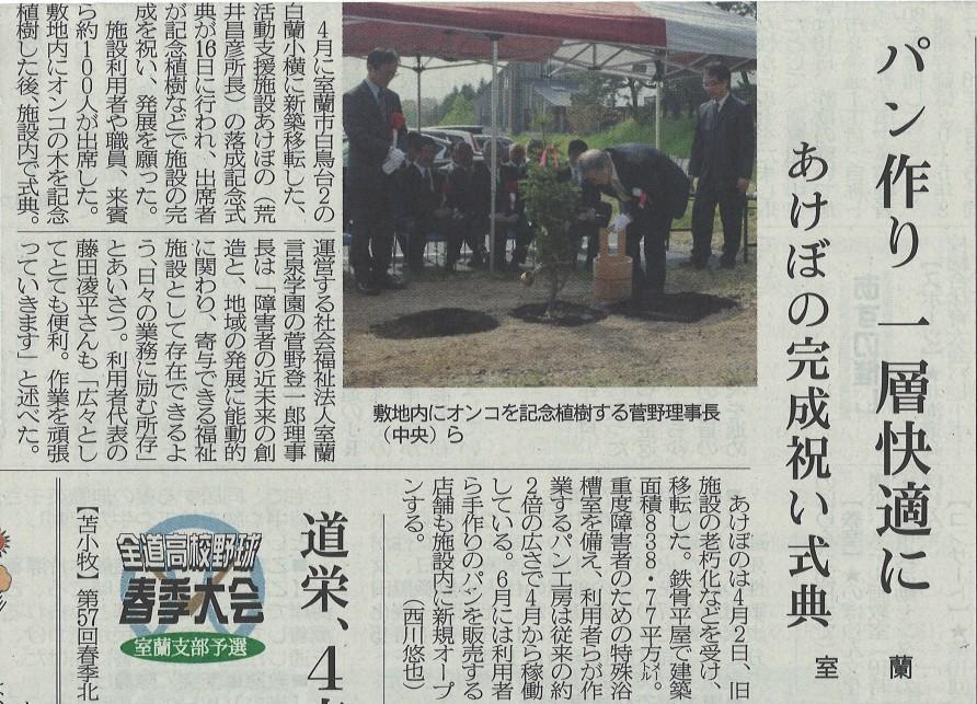 あけぼの記事