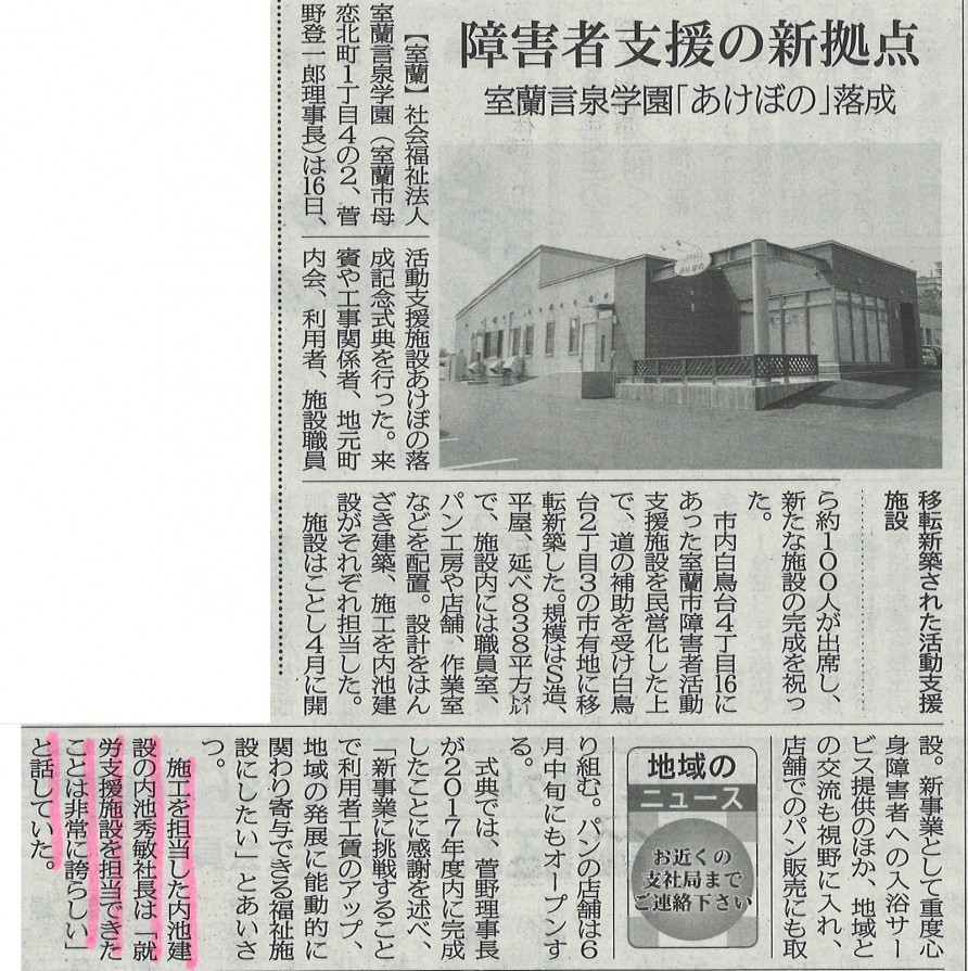 あけぼの記事3