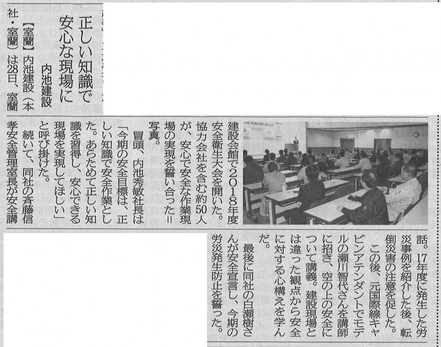 建設新聞5月31日 安全衛生大会 室蘭