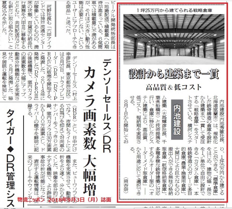 物流ニッポン2018年9月3日(月)誌面