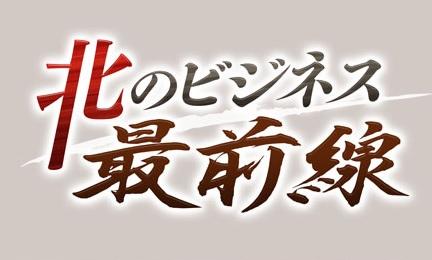 10月7日(日)HBC『北のビジネス最前線』で内池建設『戦略倉庫』特集が放映予定!