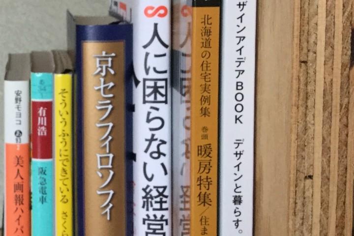 本を頂きました