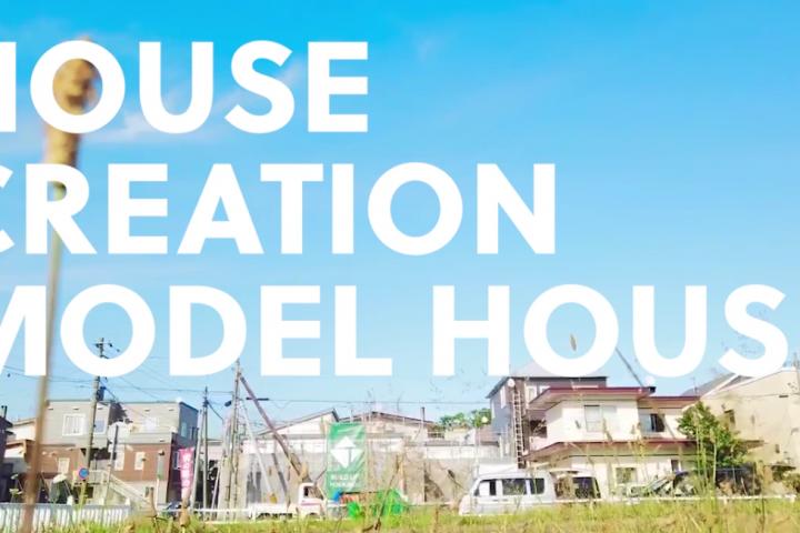 モデルハウスの予告動画を作りました